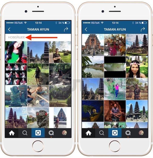 Как смотреть в Instagram фото интересных мест, находящихся рядом или в любой точке мира