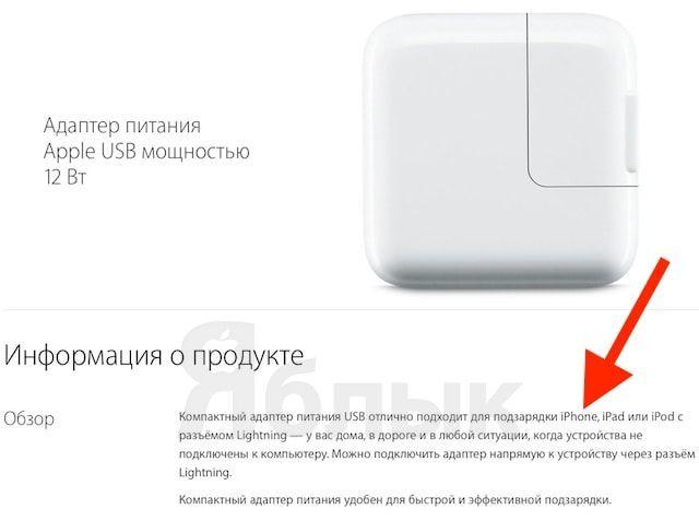 Зарядка для iPad для iPhone