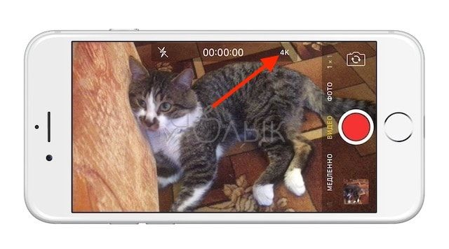как снимать видео в формате 4K на iPhone