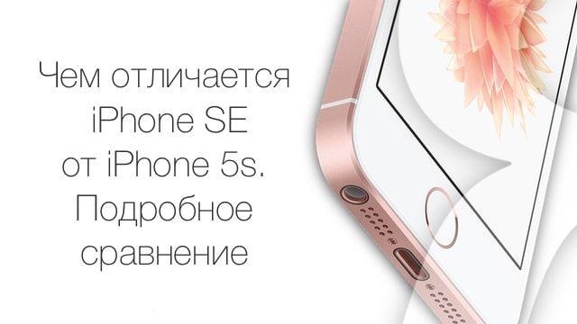 Чем отличается iPhone SE от iPhone 5s: подробное сравнение