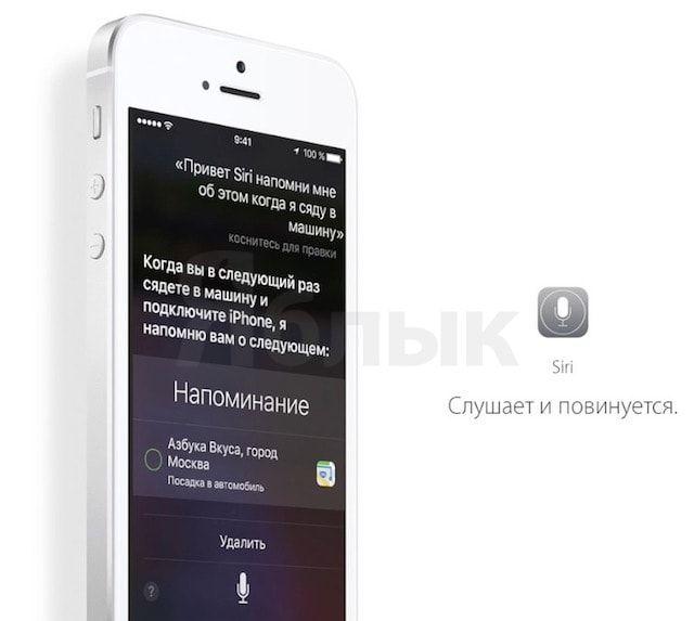 Чем отличается iPhone SE от iPhone 5s. Привет, Siri