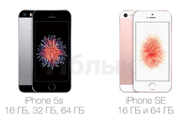 Чем отличается iPhone SE от iPhone 5s. Накопитель
