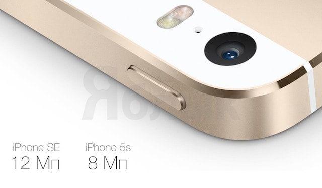 Чем отличается iPhone SE от iPhone 5s. Камеры