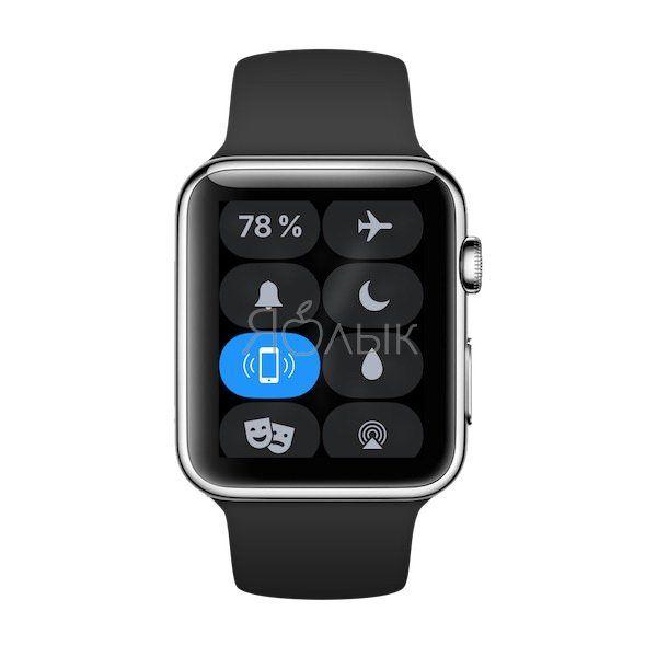 Как при помощи Apple Watch найти iPhone, если тот потерялся в темноте