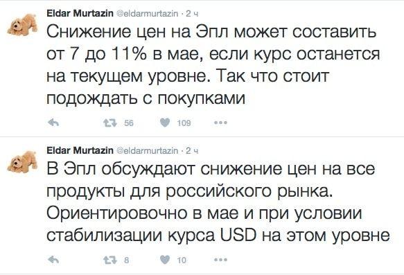 Муртазин о цена на Apple в России