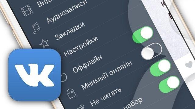 Музыка (Аудиозаписи) Вконтакте + скрытый режим на iPhone: VK Settings