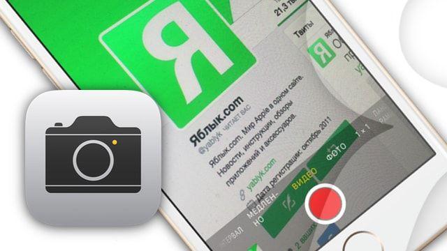Как сделать фото во время видеосъёмки на iPhone и iPad