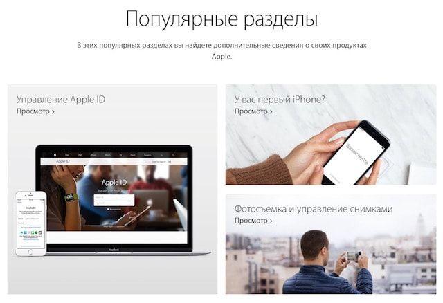Популярные вопросы на сайте техподдержки Apple