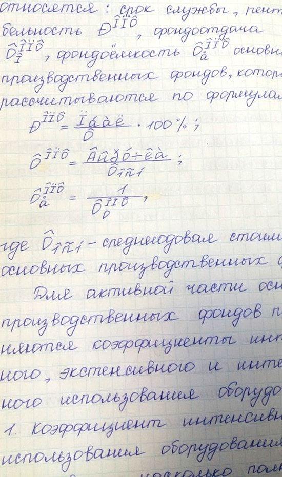 Студентка списала реферат вместе с символами слетевшей кодировки
