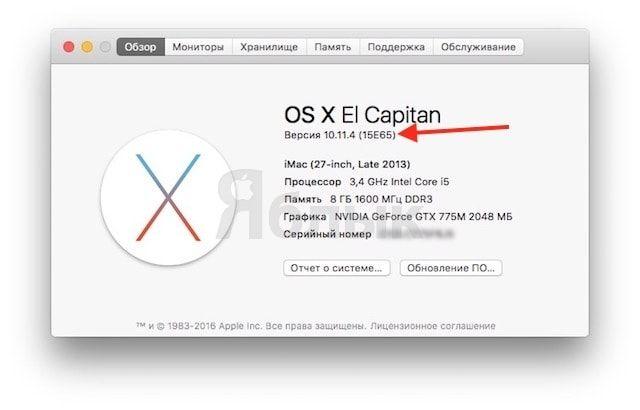 Как узнать версию и номер сборки Mac OS X