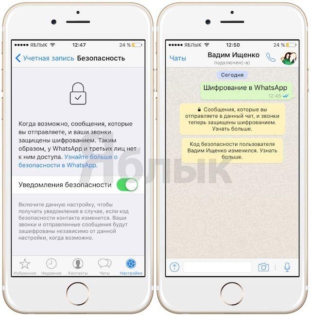 WhatsApp получил шифрование