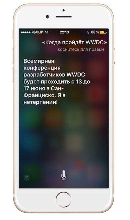Дата проведения Apple WWDC 2016 озвучена официально