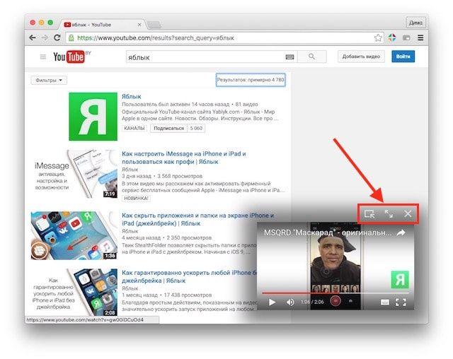 Как смотреть YouTube в режиме «Картинка-в-картинке» на компьютере, так же как на iPhone и iPad