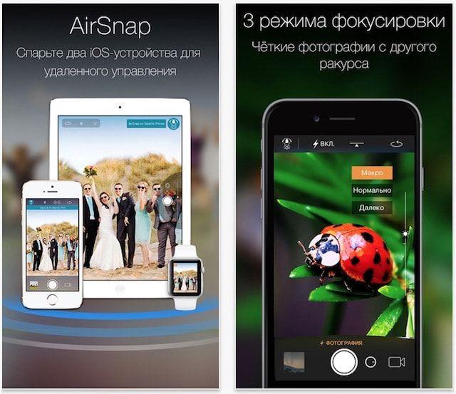 Camera Plus - удаленная и макро съемка фото на iPhone и iPad