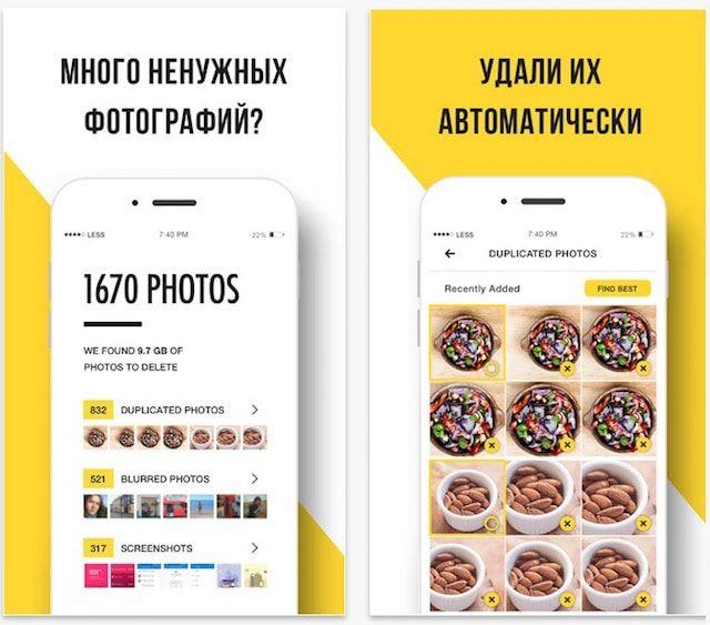 Как автоматически искать и удалять дубликаты и размытые фото в iPhone