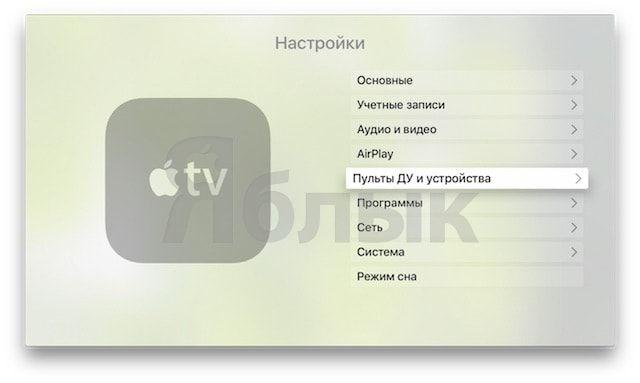 Как подключить Bluetooth-геймпад (контроллер, джойстик) к Apple TV