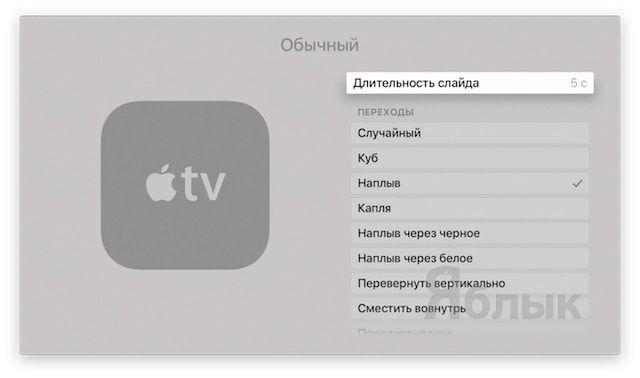 Заставки в Apple TV: как установить, изменять и настраивать