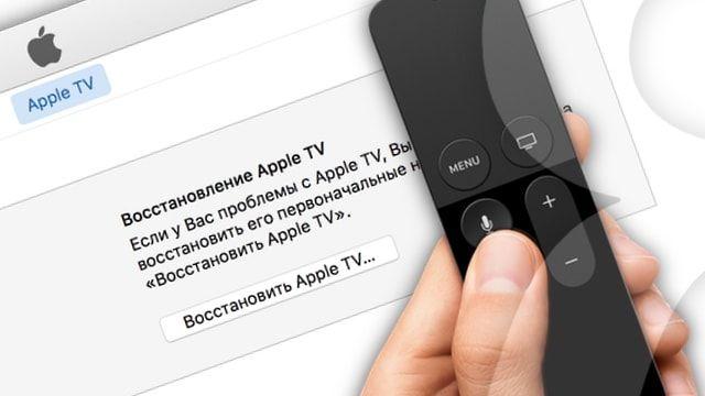 Apple TV не включается (индикатор мигает), как прошить в DFU?