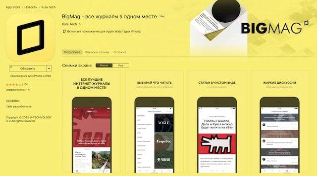 BigMag для iPhone и iPad - лучшие глянцевые журналы бесплатно