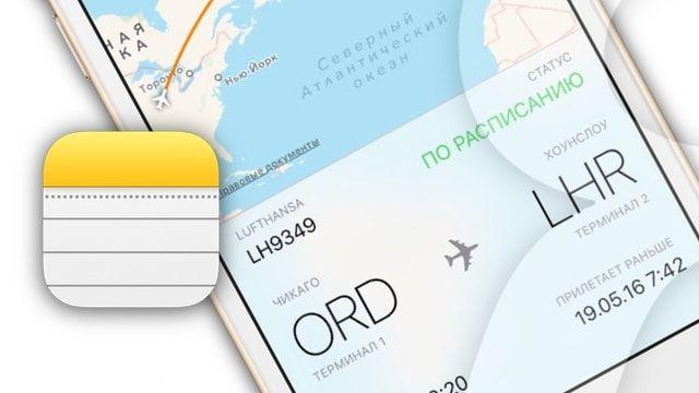 Как бесплатно отслеживать авиарейсы на iOS и OS X