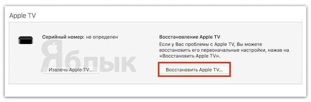 Как прошить Apple TV в режиме DFU?