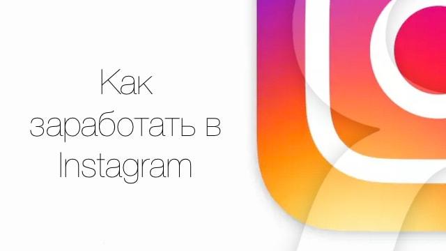Заработок в Instagram - как заработать на подписчиках - 3 способа