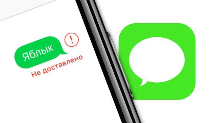 iPhone не отправляет SMS. Что делать?