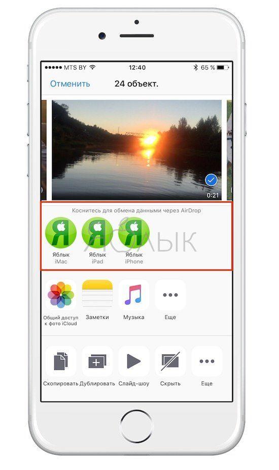 Как перенести фото и видео с одного iPhone (iPad, Mac) на другой при помощи AirDrop