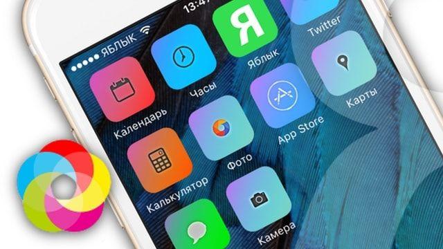 Как скачать и установить темы на iPhone или iPad без джейлбрейка