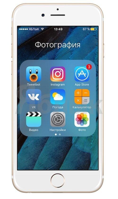 Темы и новый дизайн iOS на iPhone без джейлбрейка