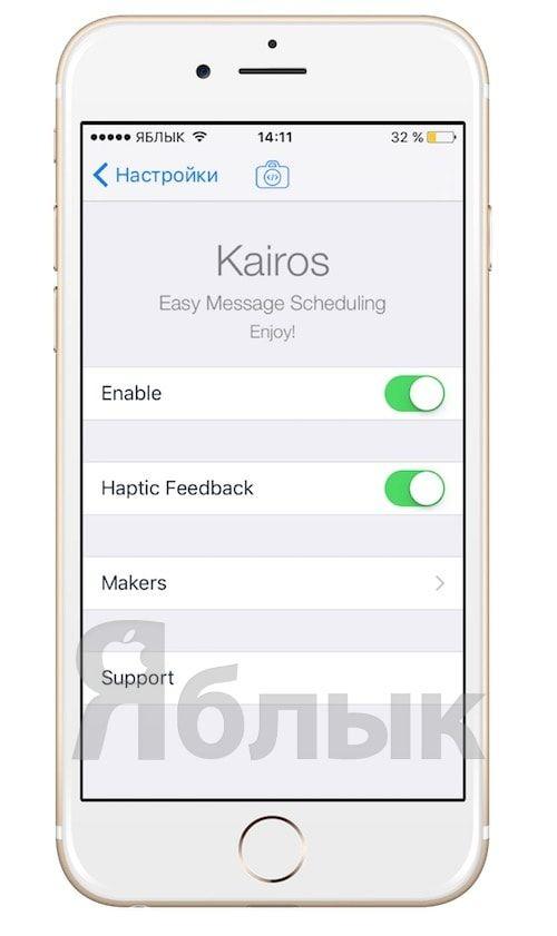 Kairos - как отправлять SMS и iMessage на iPhone по расписанию