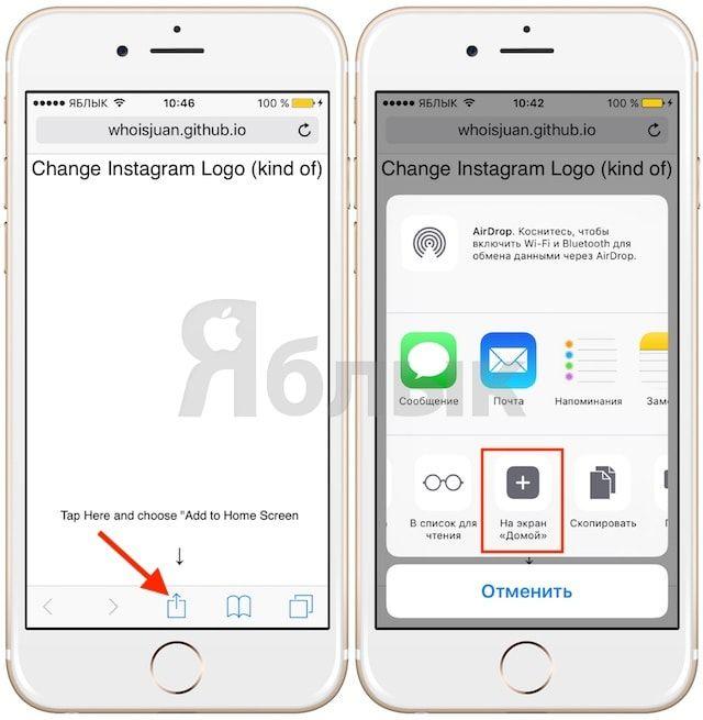 Как вернуть старую иконку Instagram на iPhone
