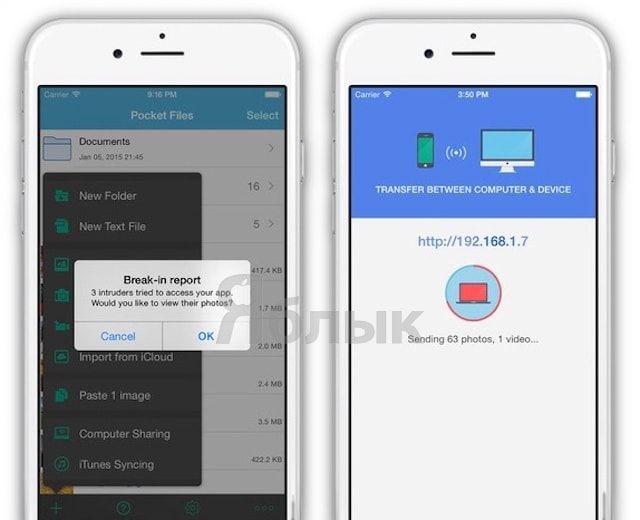 Как установить пароль на фото и видео на iPhone или iPad