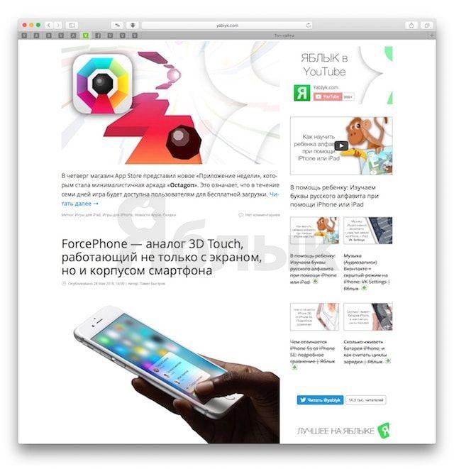 Safari на Mac OS X