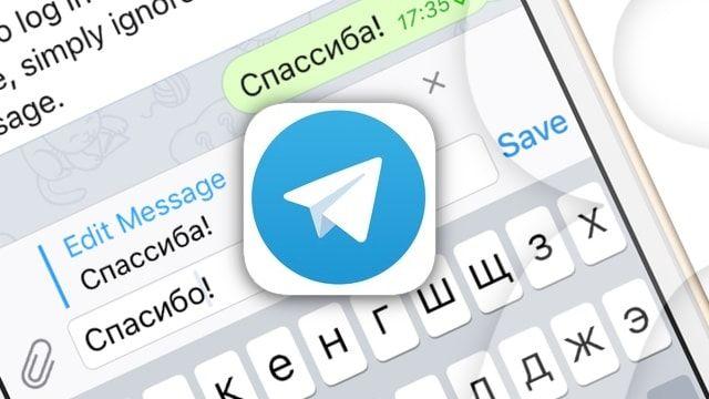 Telegram для iOS и Mac OS X получил возможность редактировать отправленные сообщения