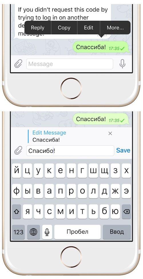 Как в Telegram для iOS и Mac OS X редактировать отправленные сообщения
