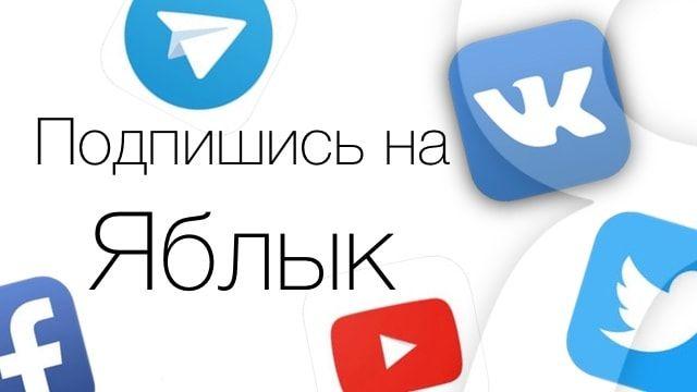 Yablyk.com в YouTube, Facebook, Вконтакте, Twitter и Telegram