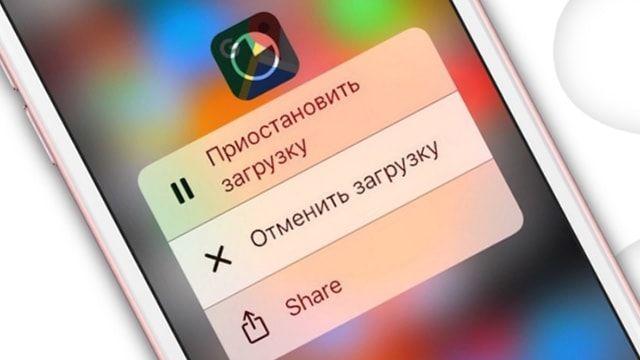 iOS 10: возможности 3D Touch при установке приложений из App Store