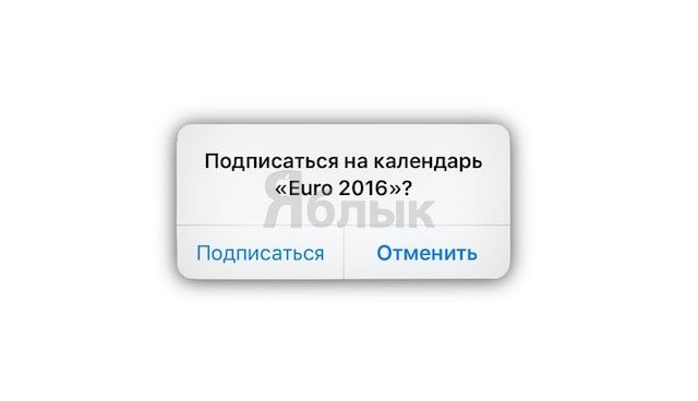 Календарь Euro 2016