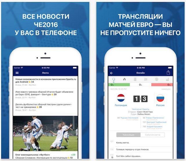 Евро-2016 от Sports.ru