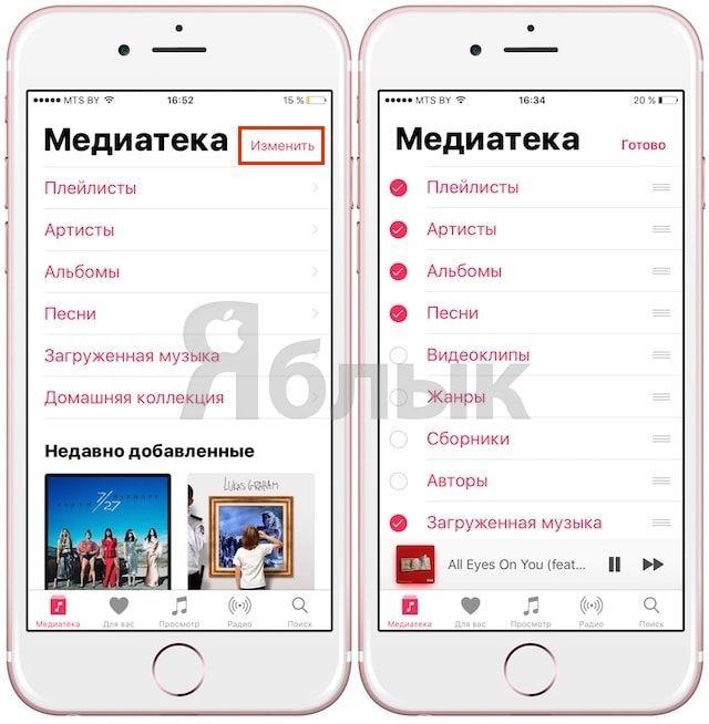 Apple Music - приложение Музыка в iOS 10