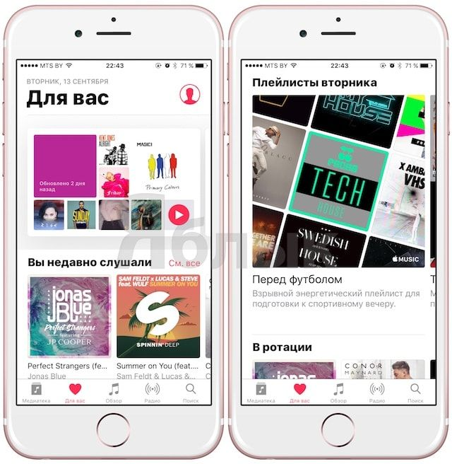 Вкладка для вас в Apple Music на iOS 10