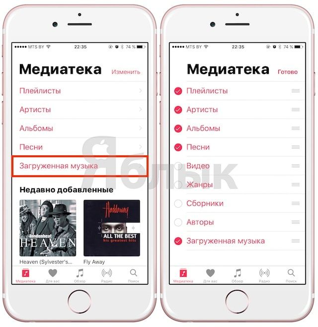 Медиатека в Apple Music на iOS 10