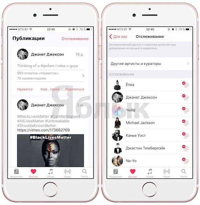Connect в Apple Music на iOS 10