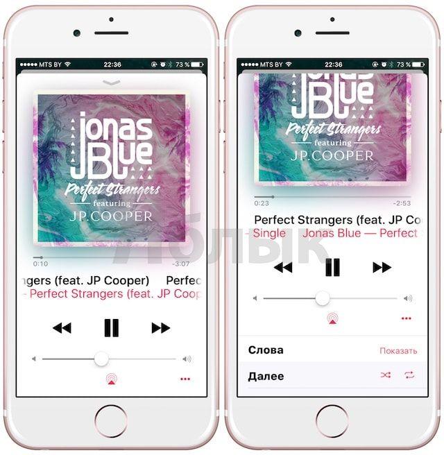 Плеер в Apple Music на iOS 10