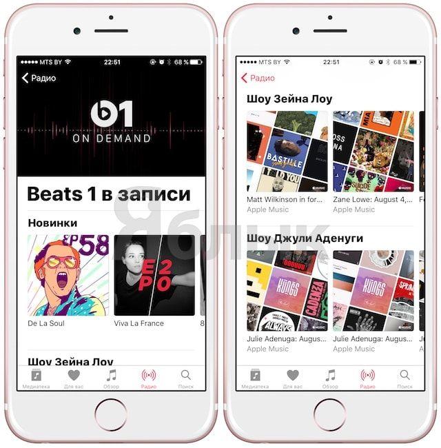 Записи радио Beats 1 в Apple Music на iOS 10