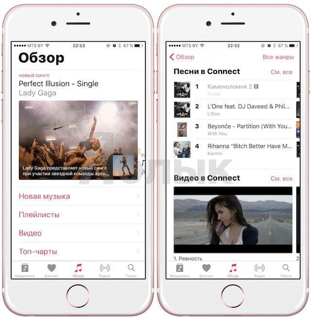 Раздел Connect в Обзоре в Apple Music на iOS 10