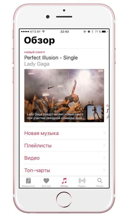 Вкладка Обзор в Apple Music на iOS 10