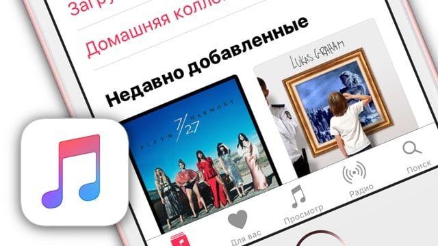 Приложение «Музыка» в iOS 10: что нового?