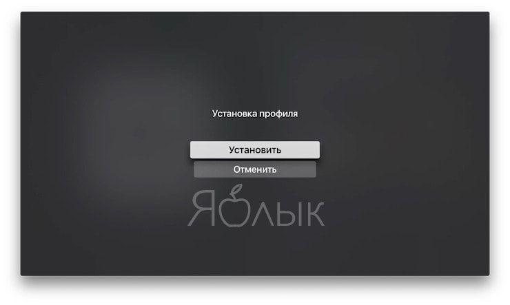 Какбез компьютера установить на Apple TV бета-версию tvOS для разработчиков
